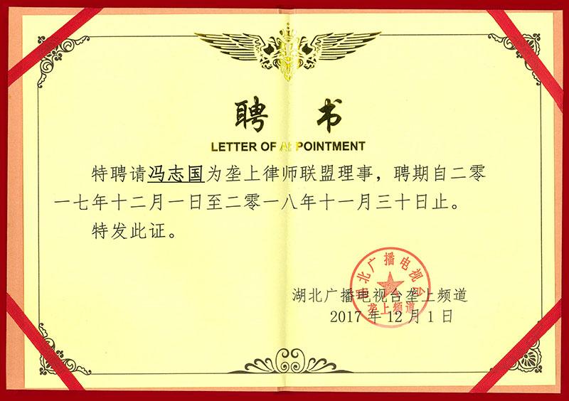 湖北电视台 陇上律师联盟理事