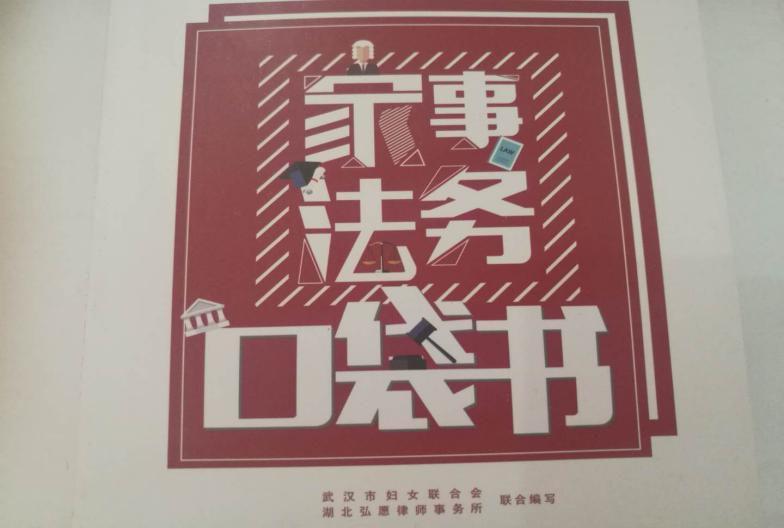 湖北弘愿所:公益编写《家事法务口袋书》